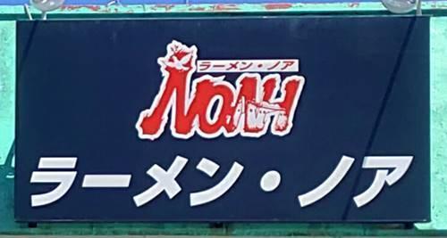 ラーメン・ノア 看板.jpg