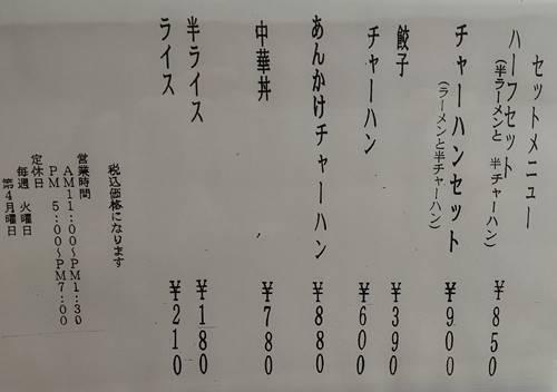 ラーメン光華 メニュー.jpg