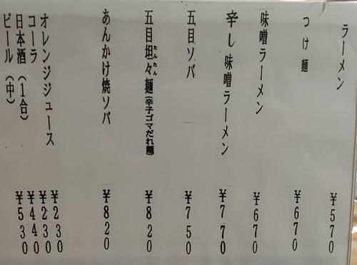 ラーメン光華 メニュー(1).jpg