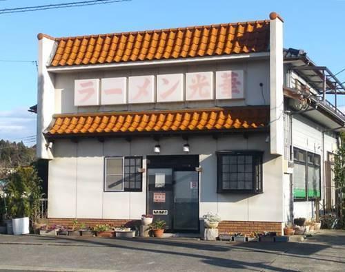 ラーメン光華 店舗.JPG
