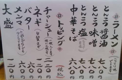 ラーメン利尻 メニュー.JPG