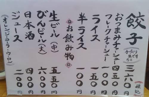 ラーメン利尻 メニュー1.JPG
