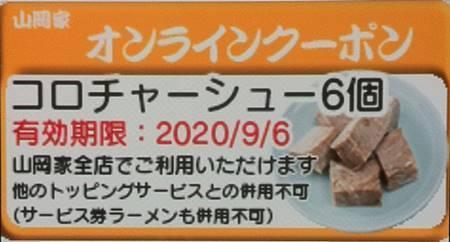 ラーメン山岡家 オンラインクーポン コロチャーシュー6個.JPG