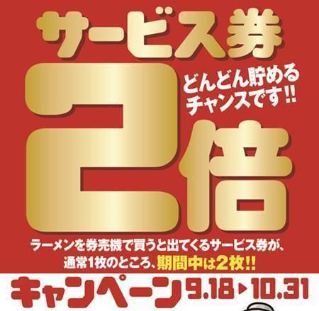 ラーメン山岡家 サービス券2倍キャンペーン.jpg