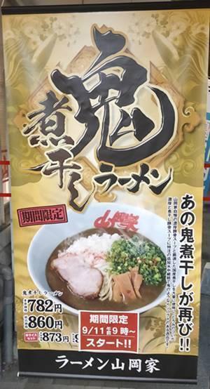 ラーメン山岡家 鬼煮干しラーメン メニュー.jpg