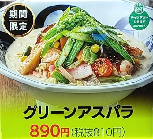 リンガーハット とくちゃんぽんグリーンアスパラ メニュー.jpg