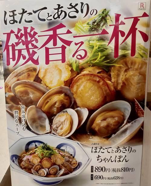 リンガーハット ほたてとあさりのちゃんぽん メニュー.jpg