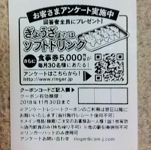 リンガーハット アンケートレシート.JPG