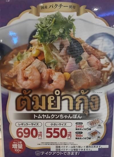 リンガーハット トムヤムクンちゃんぽん メニュー.jpg