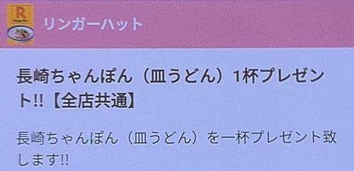 リンガーハット 長崎ちゃんぽんor皿うどん 無料クーポン.JPG