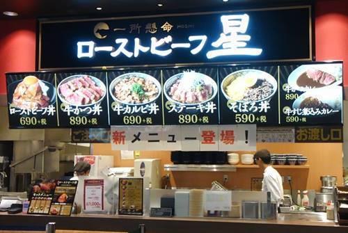 ローストビーフ星 店舗.JPG