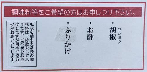 中華麺食房 三宝亭 調味料(1).jpg