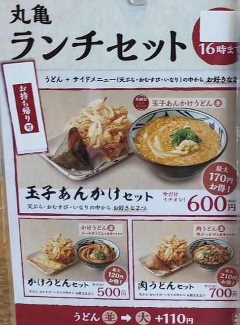 丸亀製麺 ランチ メニュー.jpg