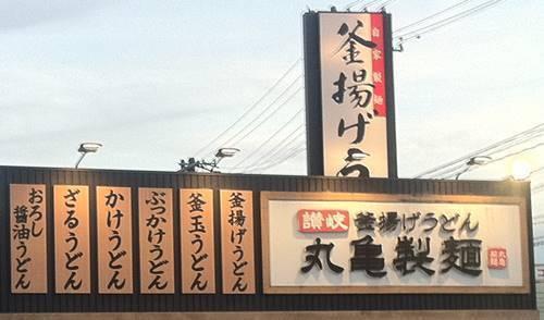 丸亀製麺 店舗.JPG