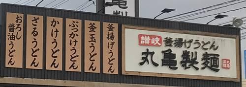 丸亀製麺 看板.jpg