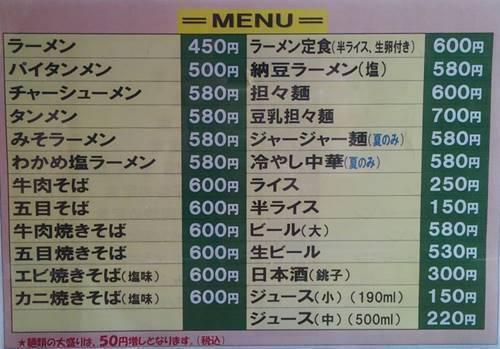 丸仙食堂 メニュー.JPG