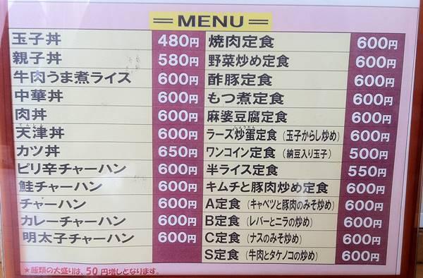丸仙食堂 メニュー2.JPG
