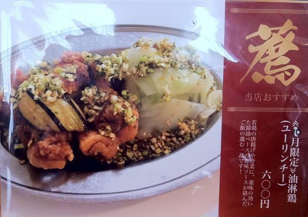 丸仙食堂 ユーリンチーメニュー.JPG