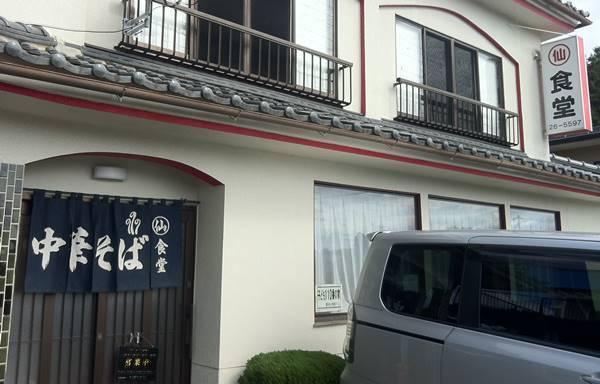 丸仙食堂 店舗.JPG