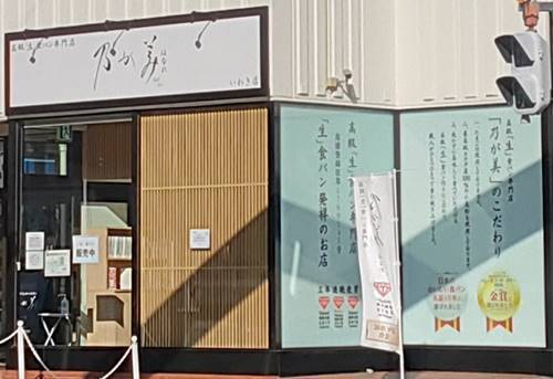 乃が美 店舗.jpg