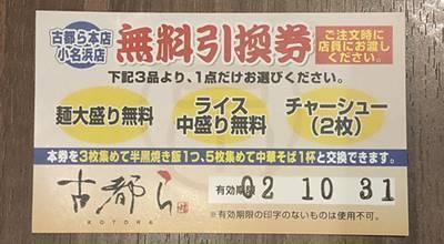 京屋台 中華そば 古都ら 無料引換券.jpg