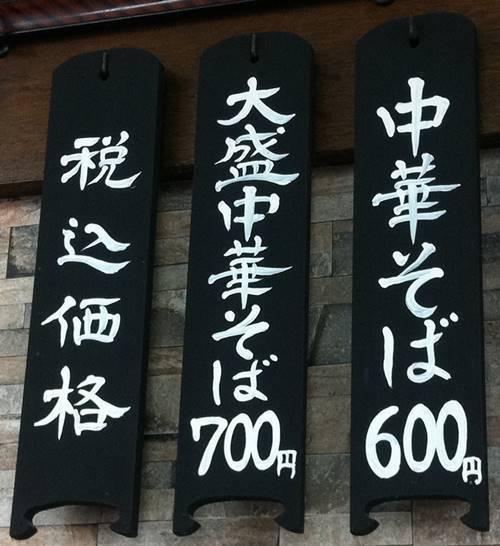 仙台屋食堂2  メニュー.JPG