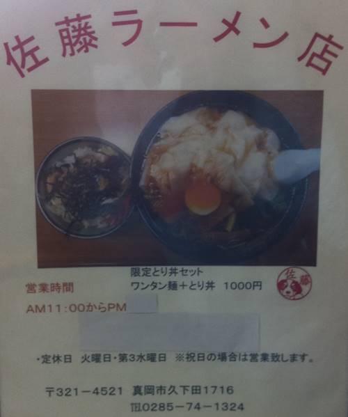 佐藤ラーメン屋 メニュー.JPG