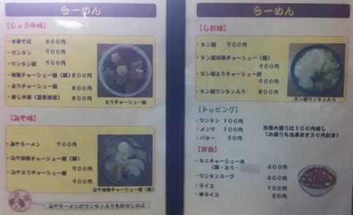 佐藤ラーメン屋 メニュー1.JPG
