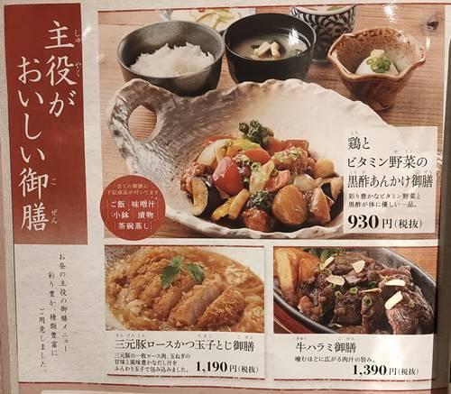 個室居酒屋 寧々家 メニュー(2).jpg