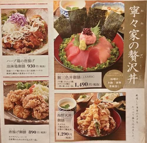 個室居酒屋 寧々家 ランチメニュー(7).jpg