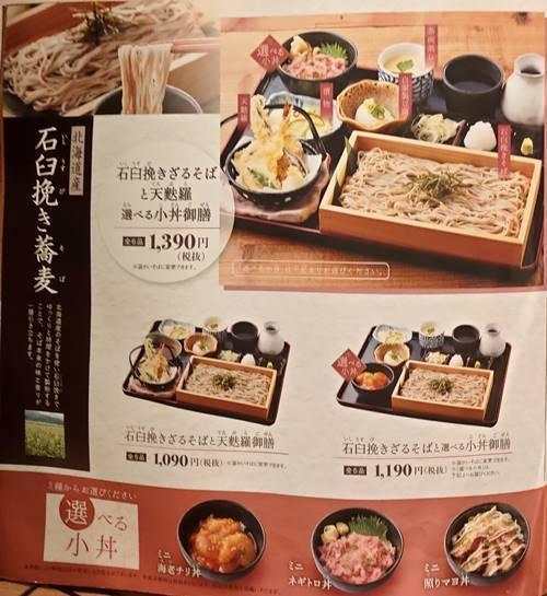 個室居酒屋 寧々家 ランチメニュー(8).jpg
