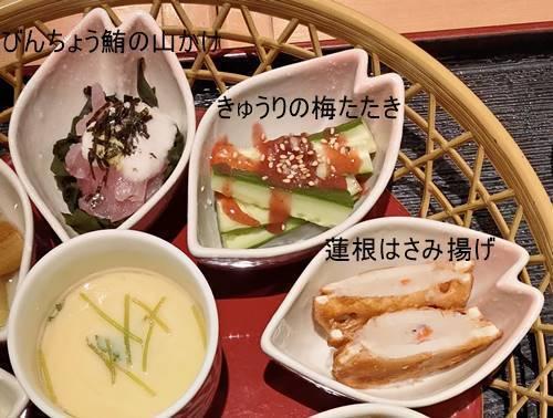 個室居酒屋 寧々家 華籠御膳ランチ(1).jpg