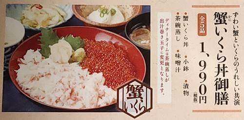 個室居酒屋 寧々家 蟹イクラ丼 メニュー.jpg