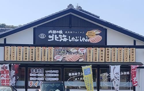 北海しゃぶしゃぶ 店舗.jpg