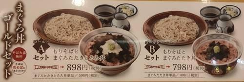 十割そば会 メニュー1.jpg