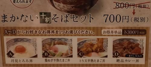 十割そば会 メニュー3.jpg