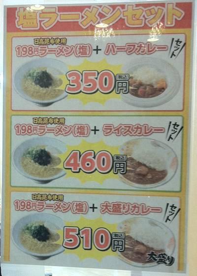 半田屋 メニュー.JPG