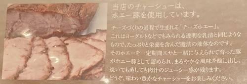 博多ラーメン 駿蔵 ホエー豚チャーシュー 詳細.jpg