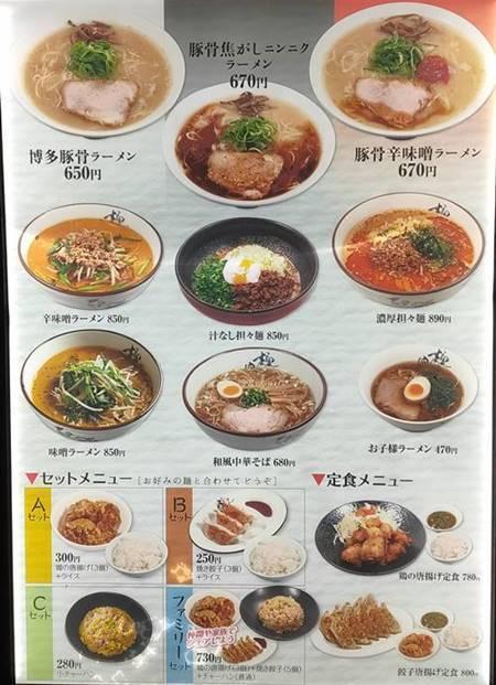 博多ラーメン駿蔵 メニュー.jpg