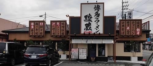 博多ラーメン駿蔵 店舗.jpg