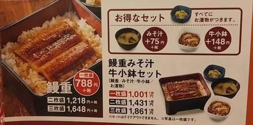 吉野家 鰻重 メニュー.jpg