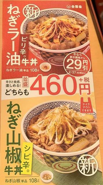 吉野家 ねぎラー油牛丼 メニュー.jpg