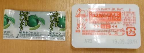 吉野家 ねぎ塩豚定食 かぼすごしょう&マヨネーズ.JPG