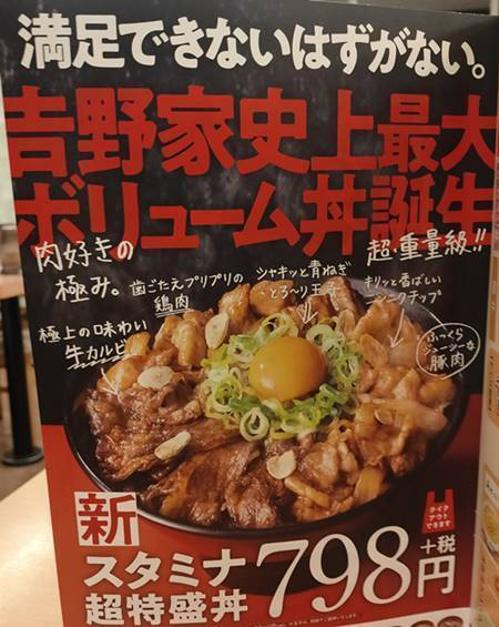 吉野家 スタミナ超特盛丼 メニュー.jpg