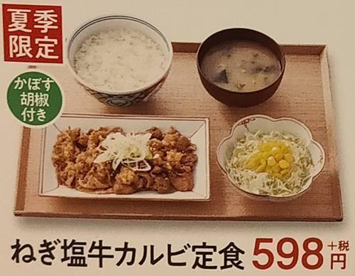 吉野家 ねぎ塩牛カルビ定食 メニュー.jpg