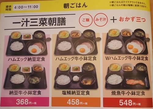 吉野家 一汁三菜朝膳 メニュー.JPG