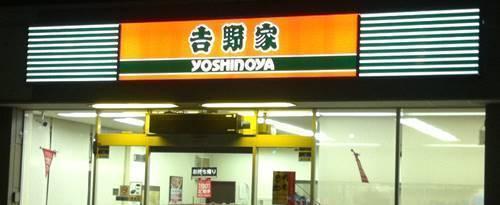 吉野家 店舗.JPG