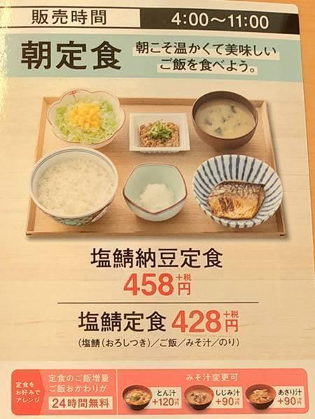 朝 定食 吉野家 吉野家でいちばん人気の「朝定食」はどれ? お店の人に売れ筋トップ3を聞いてみた