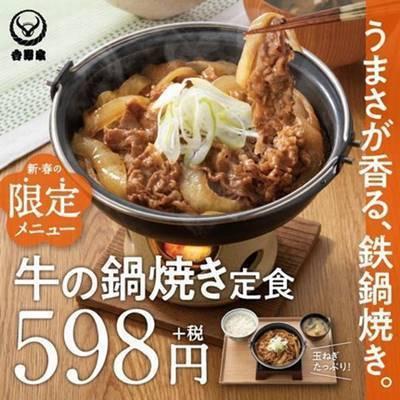 吉野家 牛の鍋焼き定食 メニュー1.jpg