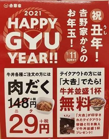 吉野家 肉だく牛丼 キャンペーン.jpg